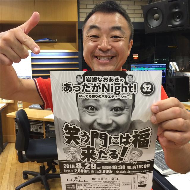画像2: 2016年 8月25日 カモン!EXPO大作戦!!