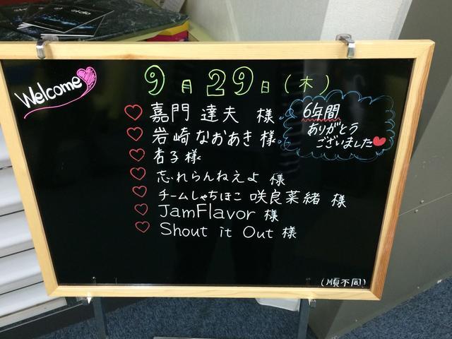 画像1: カモン!EXPO大作戦!!リスナーの皆様、今まで本当にありがとうございました!!