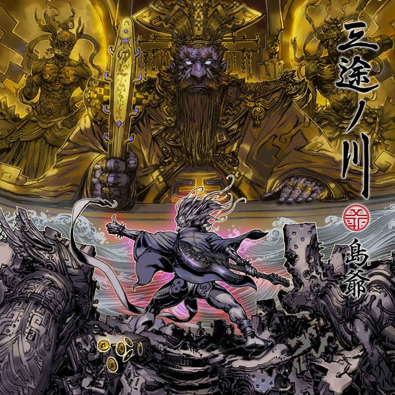 画像: 「島爺」オフィシャルサイト|Warner Music Japan