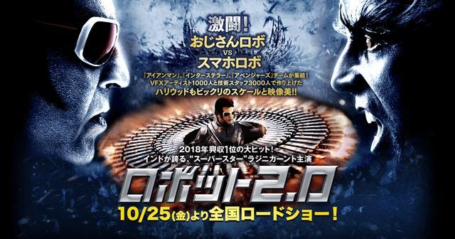 画像: 映画『ロボット2.0』公式サイト|10/25(金)より全国ロードショー!