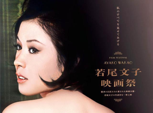 画像: 若尾文子映画祭2020