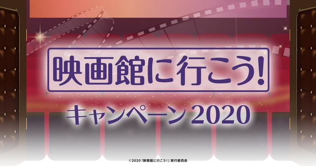 画像: 「映画館に行こう!」キャンペーン2020