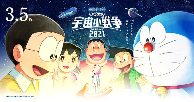 画像: 2021年3月5日(金)公開『映画ドラえもん のび太の宇宙小戦争 2021』公式サイト