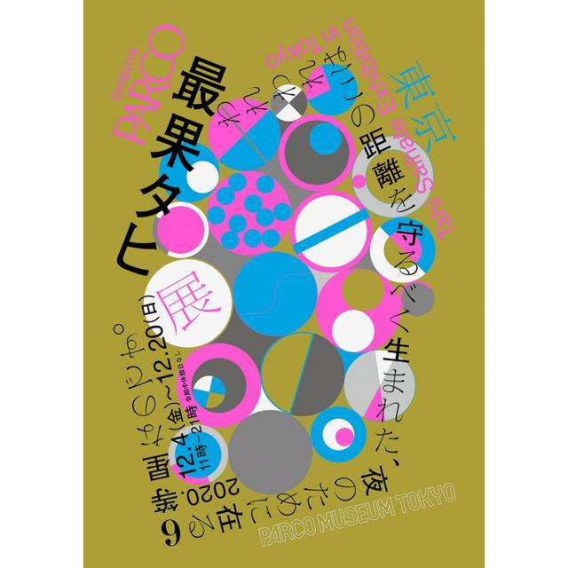 画像: 最果タヒ展  われわれはこの距離を守るべく生まれた、夜のために在る6等星なのです。 | PARCO MUSEUM TOKYO | PARCO ART