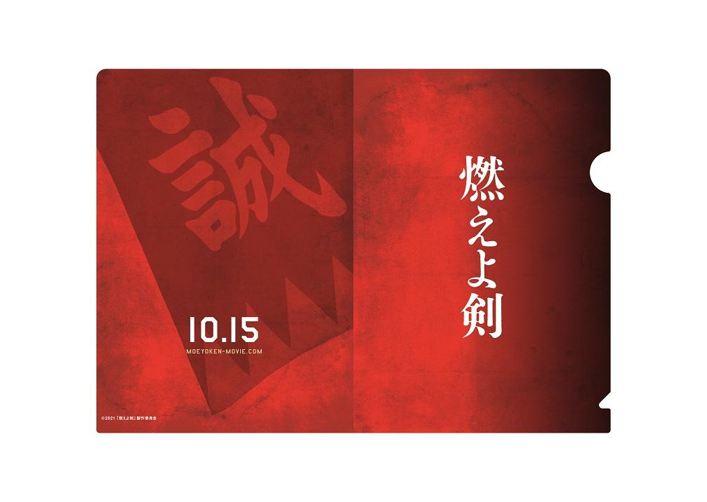 画像: プレゼント:映画『燃えよ剣』特製 A5サイズ クリアファイル 2名様