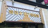 画像1: TENGA茶屋in東京キネマ倶楽部