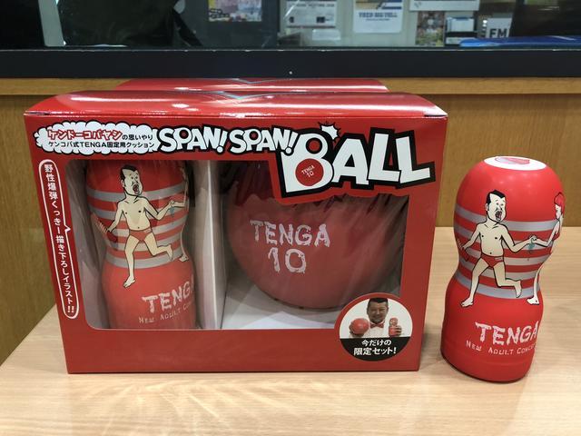 画像4: TENGA発売13周年。 今夜はスペシャルプレゼントあり!
