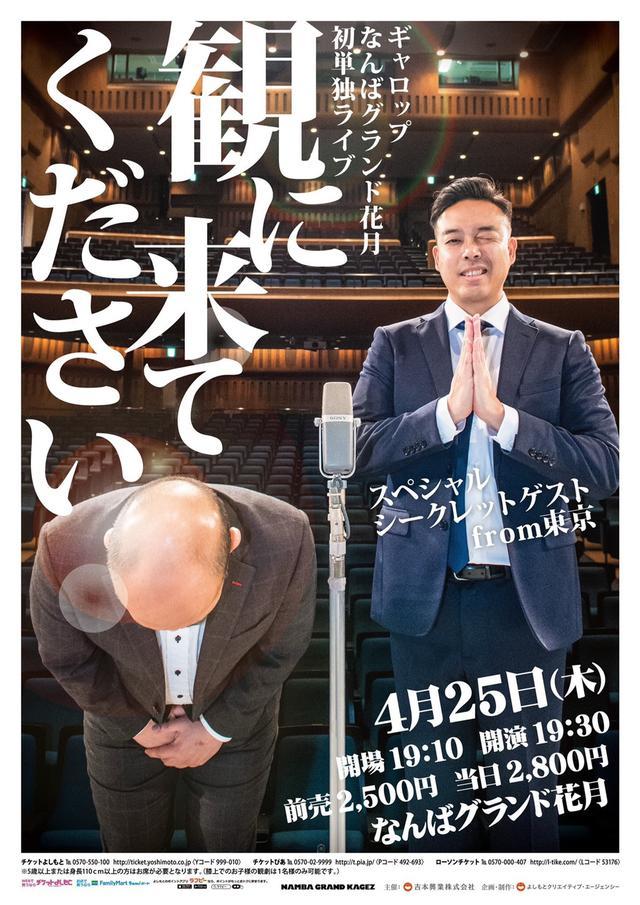 画像2: 3/9 ゲストにギャロップ登場!