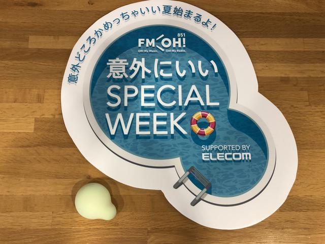 画像: 意外にいいSPECIAL WEEK!ならではのお知らせが‼︎ TENGA茶屋6・15を聴き逃すな!