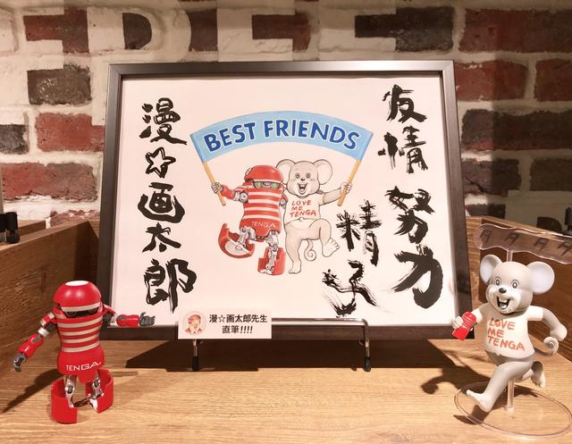 画像2: TEN☆画太郎展 開催期間延長決定!10月6日まで。