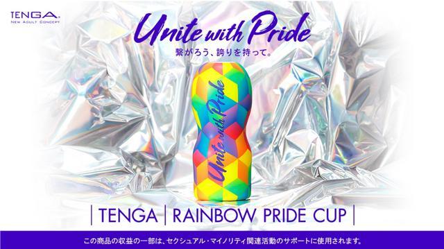 画像1: TENGA RAINBOW CUP 発売中