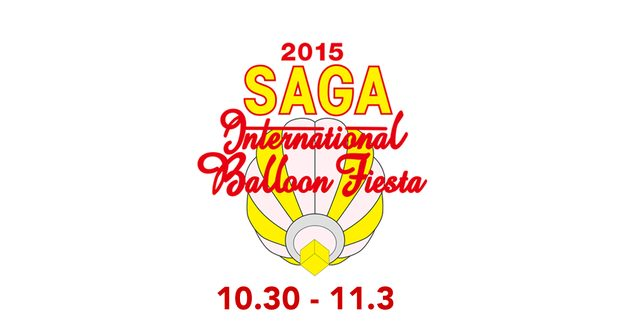 画像: 佐賀インターナショナルバルーンフェスタ[Saga International Balloon Fiesta]
