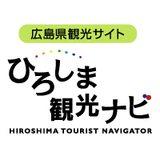 画像: ひろしま観光ナビ
