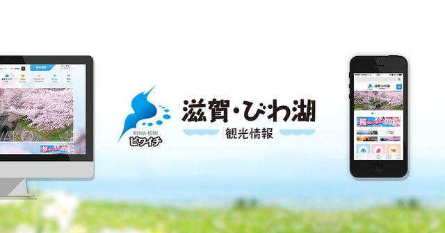 画像: 滋賀県観光情報