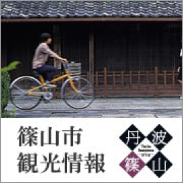 画像: 篠山市観光情報|丹波篠山の公式サイト