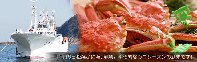 画像: 香美町香住観光協会:香住の魅力やお知らせなど、香住の情報を発信