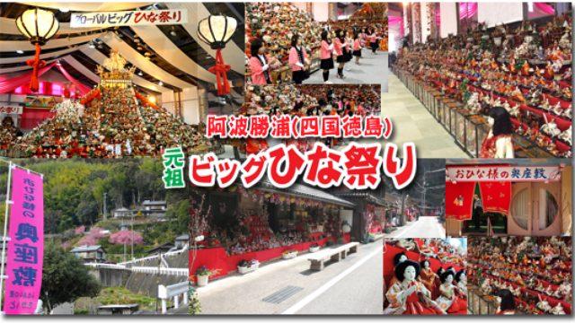 画像: ビッグひな祭り|阿波勝浦|四国徳島