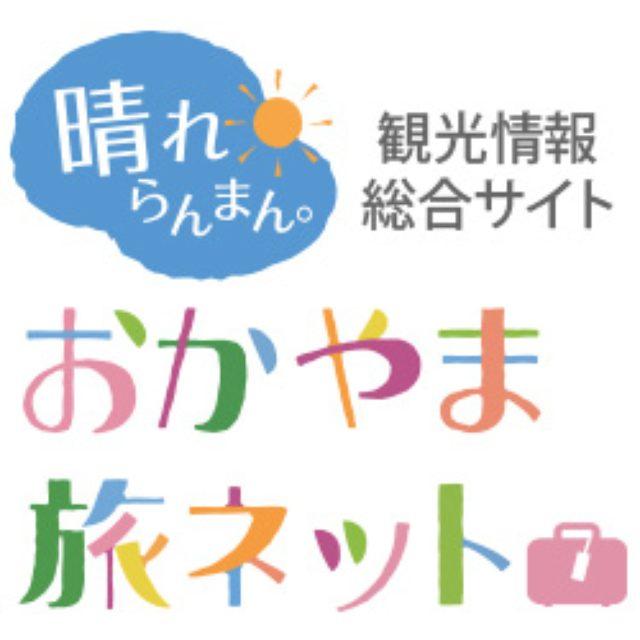 画像: 岡山県観光総合サイト おかやま旅ネット|岡山県観光連盟