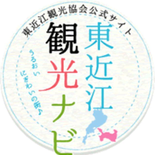 画像: 東近江観光ナビ | 東近江市観光協会公式サイトです。自然のめぐみと日本の心を再発見♪東近江市の様々な観光情報やイベント情報をご提供いたします