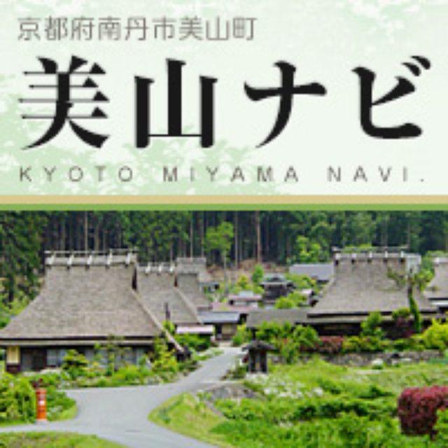 画像: 京都 美山ナビ