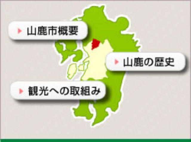 画像: 山鹿探訪なび - 熊本・福岡県に近い温泉地、山鹿市の観光情報をお届けします