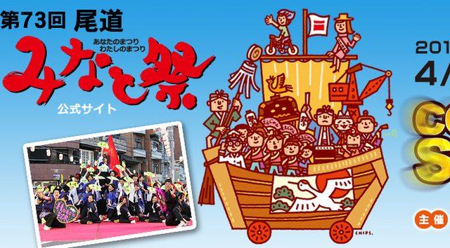 画像: 広島県尾道市で毎年春に開催される恒例イベント「尾道みなと祭」