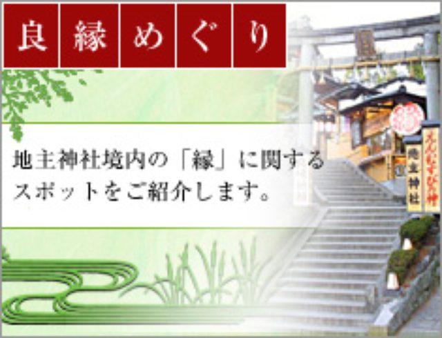 画像: 縁結び祈願 恋愛成就 京都地主神社|初詣 お守り 恋占い おみくじ 桜 七夕祭り 紅葉