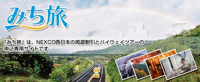 画像: ドライブ旅行なら「みち旅」 | NEXCO西日本の周遊割引とハイウェイツアーの申込専用サイト
