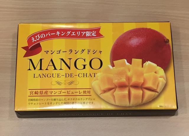 画像: 【宮崎県】えびのPA上下線限定販売「マンゴーラングドシャ」