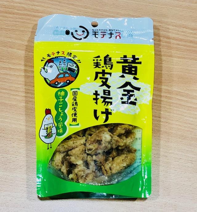 画像: 【福岡県】九州地区を中心とした「モテナス店舗」限定販売「黄金鶏皮揚げ 柚子こしょう風味」