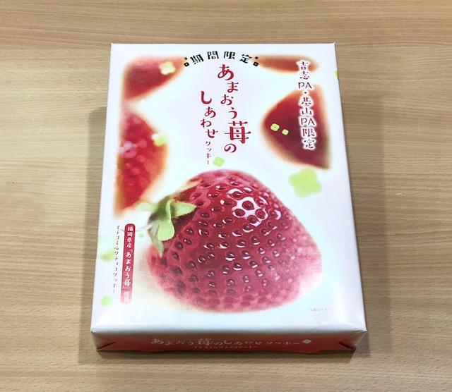 画像: 【愛媛県】基山PA上下線売店・吉志PA上下線売店限定販売「あまおう苺のしあわせクッキー」