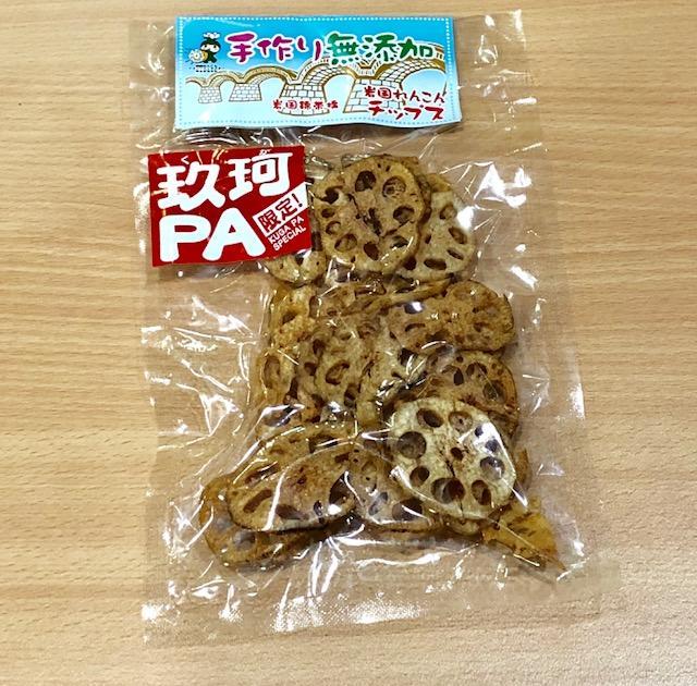 画像: 【山口県】玖珂PA上下線売店限定販売「岩国れんこんチップス」