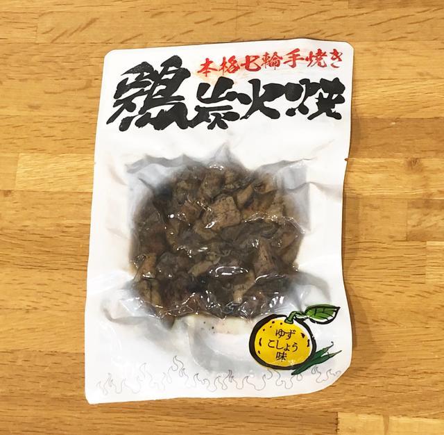 画像: 【宮崎県】九州地区のPA・SA売店にて販売中 「鶏炭火焼(ゆずこしょう味)」