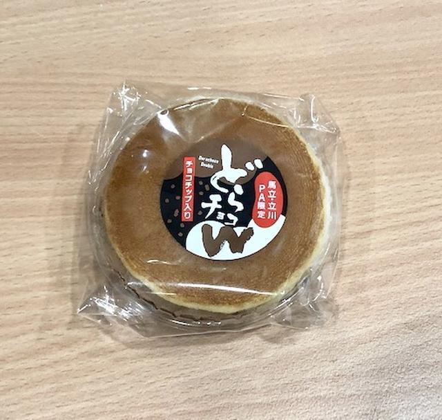 画像: 【高知県】高知自動車道・馬立PA、立川PA売店限定販売「どらチョコW」