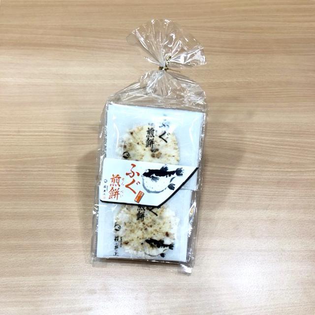 画像: 【山口県】中国自動車道・王司PA売店 限定販売「萩・井上 ふぐ煎餅 辛子マヨネーズ味」