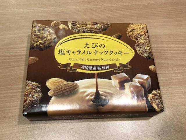 画像: 【宮崎県】九州自動車道・えびのPA売店 限定販売「えびの塩キャラメルナッツクッキー」