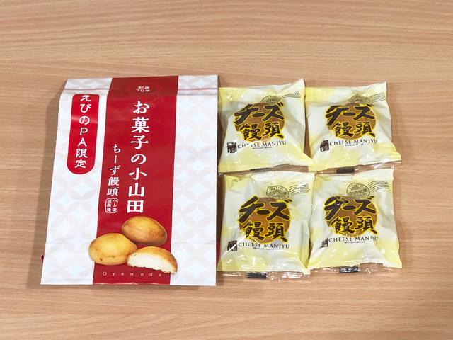 画像: 【宮崎県】九州自動車道・えびのPA売店 限定販売「宮崎チーズ饅頭」