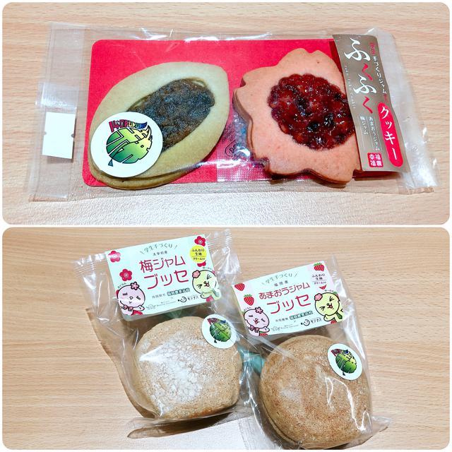 画像: 【福岡県】九州自動車道・基山PAの売店 限定販売「ふくふくクッキー&梅ジャムブッセ・あまおうジャムブッセ」