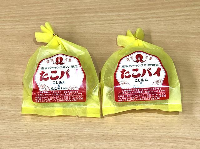 画像: 【広島県】山陽自動車道・高坂PA売店 限定販売「たこパイ」