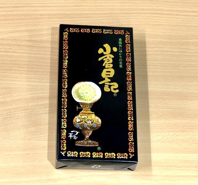 画像: 【福岡県】九州自動車道・吉志PA下り線売店 限定販売「小倉日記」