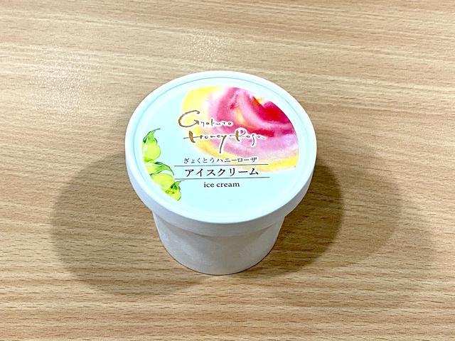 画像: 【熊本県】九州自動車道・玉名PA上り線売店 限定販売「ハニーローザアイスクリーム」