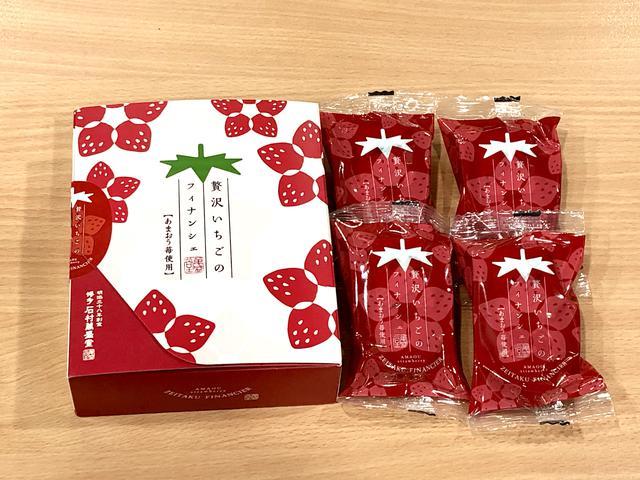 画像: 【福岡県】九州自動車道・基山PA 限定販売「贅沢いちごのフィナンシェ」