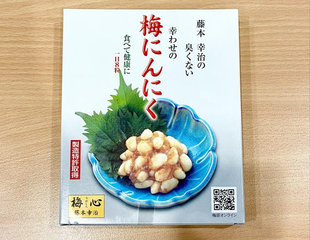 画像: 【広島県】広島自動車道・久地PAで販売されている「梅にんにく」