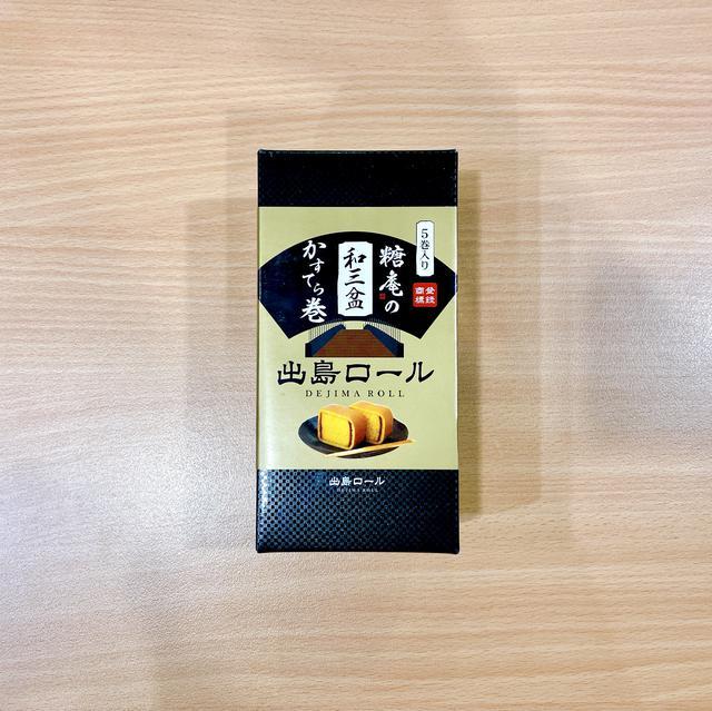 画像: 【佐賀県】⻑崎自動車道・多久⻄PAで販売「和三盆カステラ巻き出島ロール」