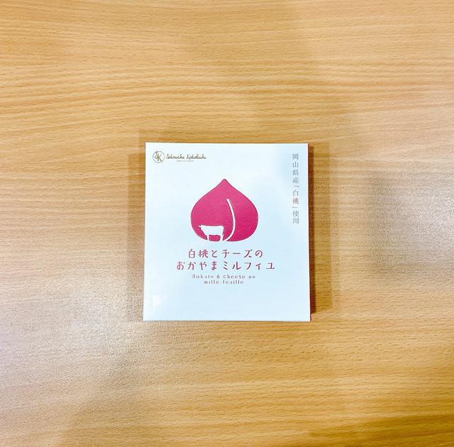 画像: 【岡山県】岡山自動車道・高梁SAで販売 「白桃とチーズのおかやまミルフィユ」