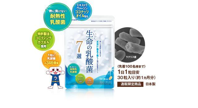 画像1: カロリーを気にすることなく「菌活」するならサプリメントがおすすめ