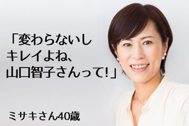 画像1: 大人女子が崇拝する、山口智子さんの美しさ
