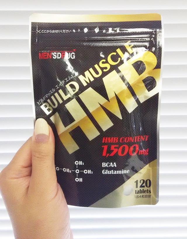 画像: HMBが1,500mg!! これで筋トレ効果がグンと上がります。