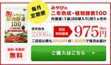 初回実質0円