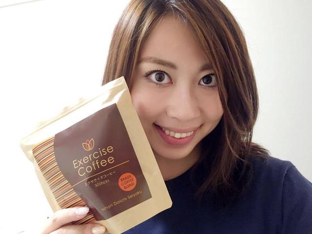 画像1: 毎日のコーヒー習慣で燃えやすい&元気な美ボディを目指せる♡話題のエクササイズコーヒーとは